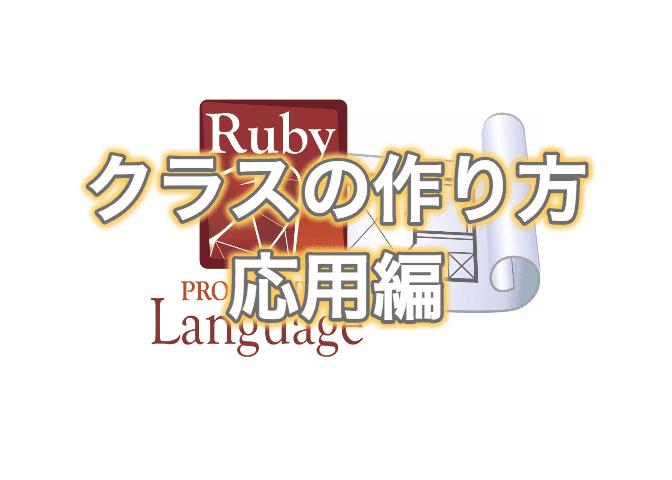 【ruby入門】クラスの継承!オーバーライドやアクセス制御【 9】 エンジニアライブログ