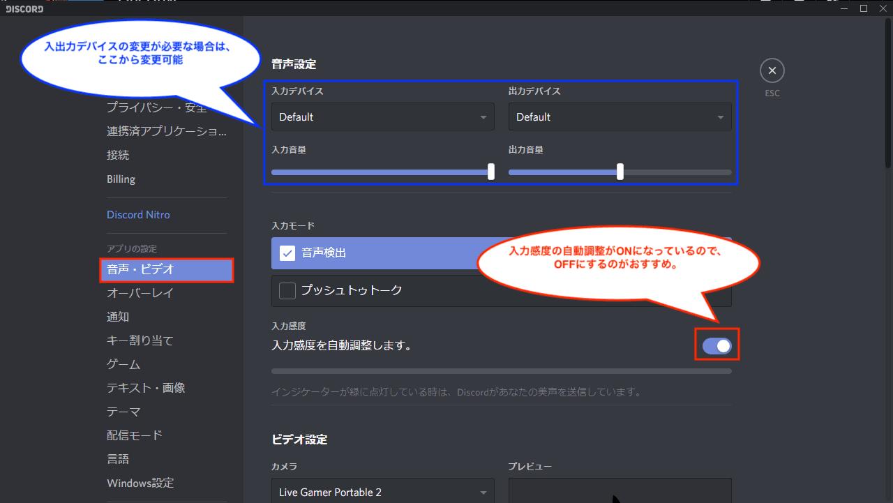 ディスコード(discord)のライブ配信機能Go ...
