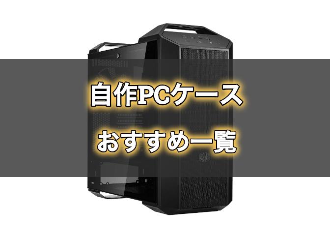 094414b62e 【2019年】自作PCケースおすすめ一覧