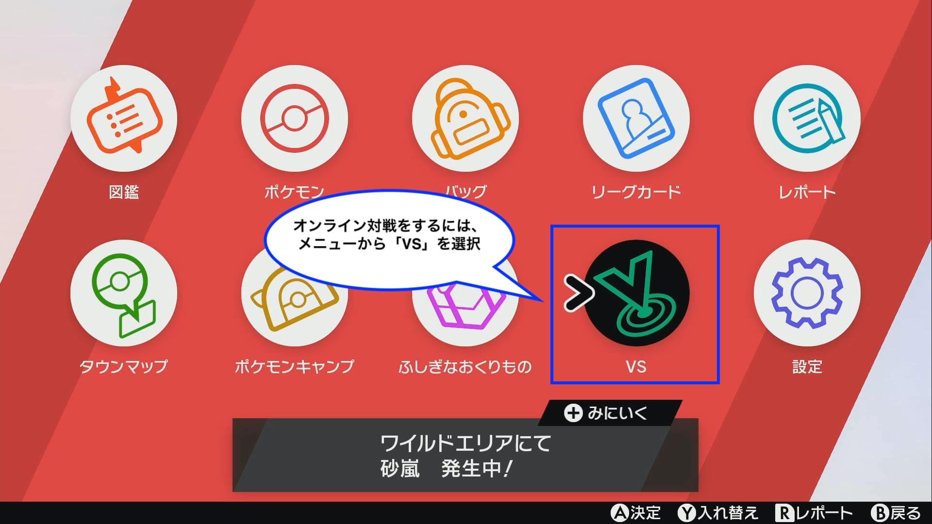 対戦 ポケモン オンライン