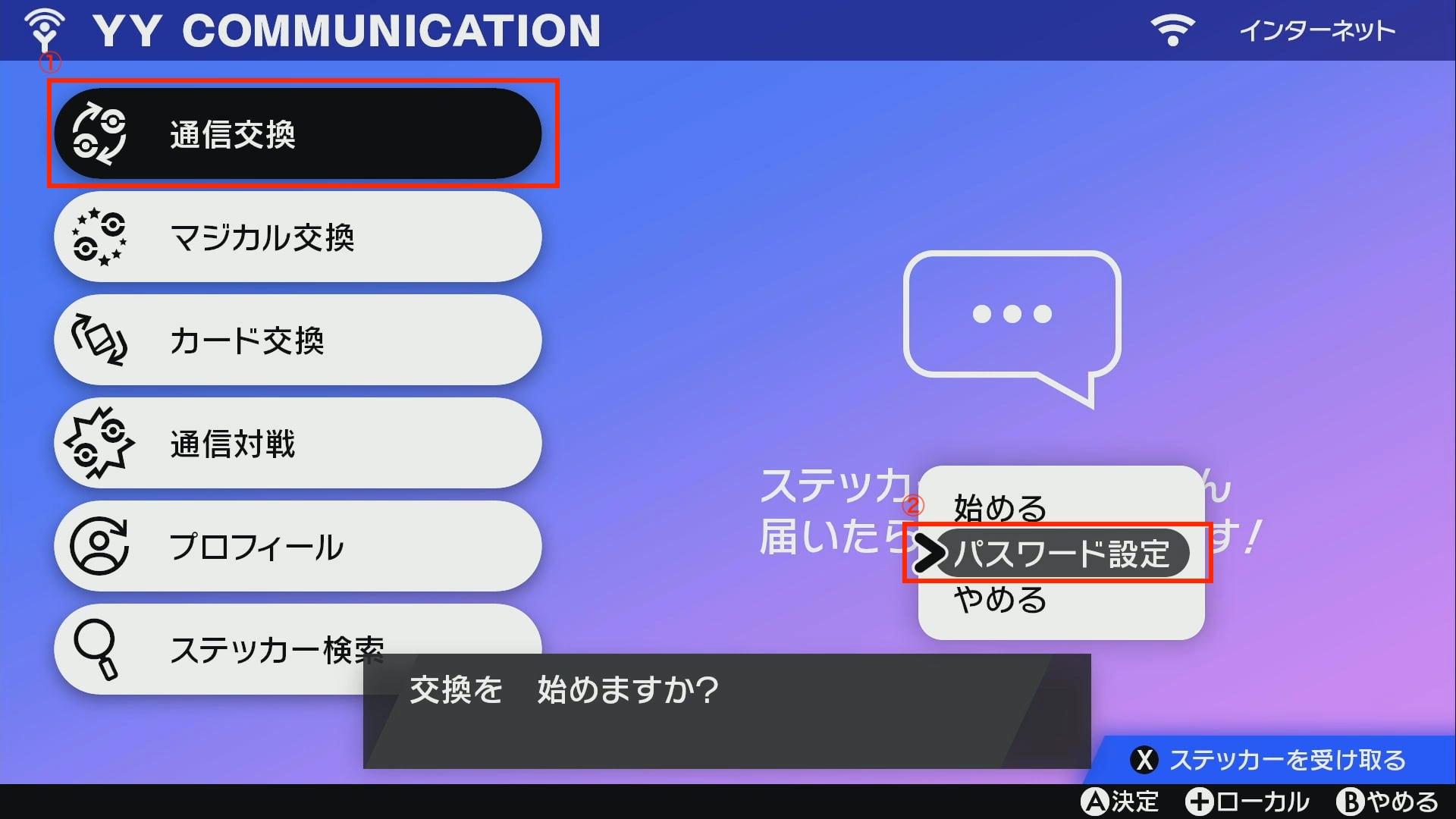図鑑 埋め ソード ポケモン