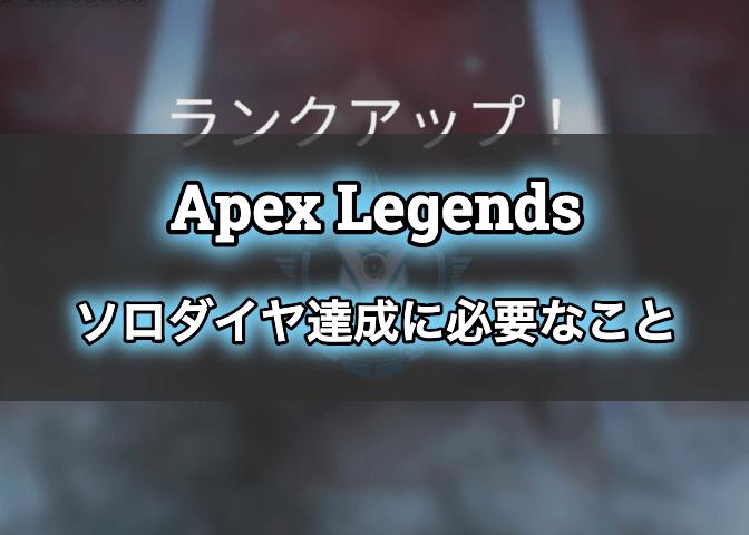 差 Apex ランク