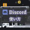 Discord(ディスコード)の使い方!ダウンロードからスマホアプリを解説
