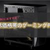 予算は約11万円!PUBGにおすすめのゲーミングPCについて解説