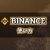 Binance(バイナンス)の使い方を解説!登録や入出金から仮想通貨購入方法や手数料まとめ